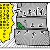 【4コマ】冷蔵庫と私【半ドア】
