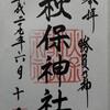 秋保神社【宮城県仙台市太白区】