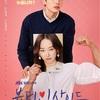 韓国ドラマ「僕が見つけたシンデレラ~Beauty Inside~」感想