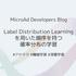 Label Distribution Learningを用いた順序を持つ確率分布の学習