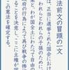参院選あす公示 選挙の意義は憲法冒頭に - 東京新聞(2016年6月21日)