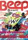 【1988年】【3月号】Beep 1988.03