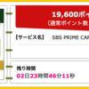 【ハピタス】SBS PRIME CARDが期間限定19,600pt(19,600円)! 初年度無料! ショッピング条件なし!