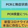 【衝撃作】「PCRは、RNAウイルスの検査に使ってはならない」を世界一わかりやすく要約してみた【本要約】