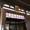 ユヅ、ユヅ、ユヅの神社