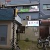 小川バスマンション(喜久の湯)|地下鉄赤塚|湯活レポート(銭湯編)vol566