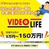 【動画 視聴 アンケート】生活の一部をお金に変えてみませんか?