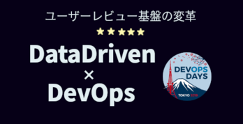 DMMにおけるユーザーレビュー基盤の変革(開発プロセス編)【DevOps Days Tokyo 2019】