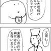 第71話 お茶