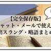 【完全保存版】チャット・メールで使える頻出スラング・略語まとめ!【後編】