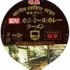 カップ麺134杯目 明星『銀座デリー監修 濃厚カシミールカレーラーメン』