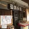 豆腐百珍 浜さんで田舎寿司を買うのこと。 #江坂 #浜 #そば #田舎寿司