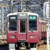 阪急、今日は何系?①330…20201124