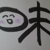 今日の漢字661は「味」。趣味は何ですか