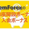 【FX】GEMFOREXの口座開設ボーナス(2万円)を利用して、タダで爆益を狙おう