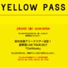 星野源 YELLOW PASS の登録開始日が決まったよ!2月10日(金)10:00から!!