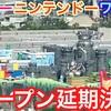 【USJ】スーパー・ニンテンドー・ワールド開業延期