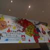 日本の妖怪絵画が一堂に見れる! 『大妖怪展―土偶から妖怪ウォッチまで』行ってきたレポ