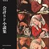 『アーカイブ騎士団011 会計SF小説集』(第二十九回文学フリマ東京)