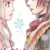 漫画「ホリデイラブ」第6巻の詳しい感想とネタバレ!最終回結末予想も!