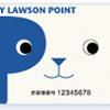 2枚のPontaカードを統合、ポイントのまとめ方。au ID連携も