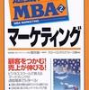 『132』満足できる内容 著 通勤大学MBA2マーケティング