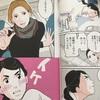 ドラマ「偽装不倫」面白いです☺︎漫画も1巻読みました!漫画とドラマの違いなど♪