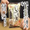 しゃり蔵 黒トリュフ薫るチーズリゾット味(亀田製菓)、黒トリュフはよくわからない