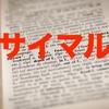 【通訳】サイマルアカデミー東京でレベルチェックテストを受けてきたよ