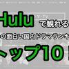 【2017年最新】Huluオススメの面白い『国内ドラマ』ランキング10&人気作品!