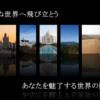 海外旅行に踏み出せない方必見!僕がこれまで訪れた世界の国々を紹介します!