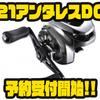 【シマノ】2021年新製品ベイトリール「21アンタレスDC」通販予約受付開始!
