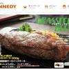 ステーキ店のKENNEDY(ケネディ)の店舗一覧と倒産情報