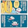 眠れないときの待ち合わせ【4コマ漫画2本】