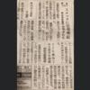 4月29日(木)えらい事になった昨日の若松コロナ感染者14名、昼「はま寿司」へ行ったらガラガラ帰りにサービス券頂いた