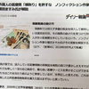 日本の健康保険が●国人に横取りされている