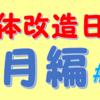 「2018年7月の体」の振り返り【肉体改造日記#10】