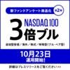 【失望】NASDAQ100 3倍ブルが誕生しますが私は購入しません