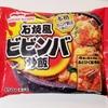 <MARUHA NICHIRO> 「石焼風 ビビンバ 炒飯」