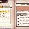 ソフィーのアトリエ プレイ日記part6
