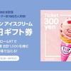 LINE家計簿「100万ユーザー突破記念キャンペーン」