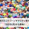 「東京マラソン2019」チャリティ申込が始まる!数時間前の心境