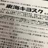 幻の東海キヨスクラスク。