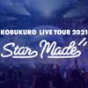 【ネタバレ注意】コブクロ「KOBUKURO LIVE TOUR 2021 Star Made」セットリスト