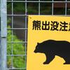 【熊の話】獣は、腹が減れば、狂暴になるのです