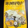 韓国土産のハニーバターナッツがめちゃ美味しい