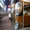 【今週のラーメン1365】 上海麺館 (東京・中野) 豚そば・大盛り