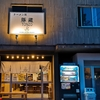 【金沢 つけ麺】「つけ麺(並)」「炭火焼きステーキチャーシュー丼」豚蔵