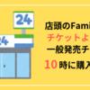 Famiポートでチケットよしもとの一般発売チケットを10時に購入するコツ