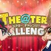 ミリシタ「THE@TER CHALLENGE!!」 季節外れの閃光HANABI! 高山紗代子が誕生日に全力疾走!